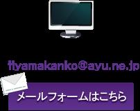 飯山 観光へのパソコンメールでのお問合せはこちらから