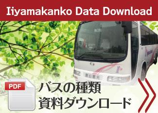 飯山 観光 - バスの種類 資料ダウンロード