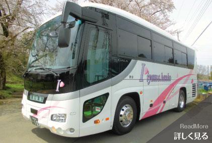 飯山 観光 バスのご紹介- 103号車