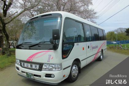 飯山 観光 バスのご紹介- 104号車